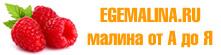 Egemalina